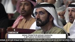 Жена правителя Дубая сбежала с детьми и 40 миллионами