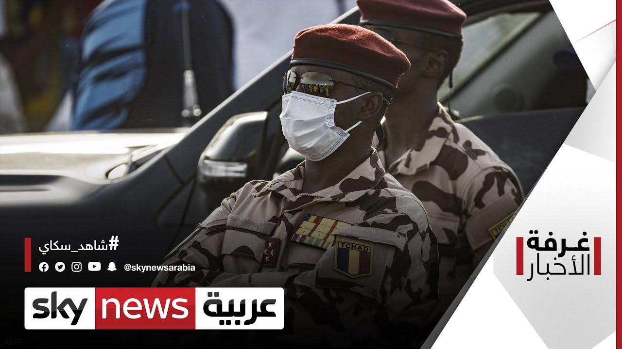 أمن تشاد على المحك بعد اغتيال الرئيس.. وخشيةٌ على أمن الجوار وإفريقيا | #غرفة_الأخبار  - نشر قبل 3 ساعة