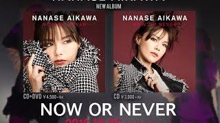相川七瀬 / ニューアルバム「NOW OR NEVER」トレイラー映像