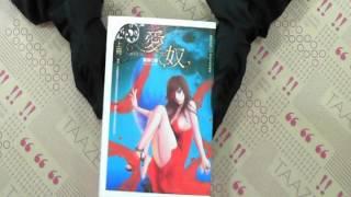TAAZE 讀冊生活網路書店「愛奴(上)(特藏版)」,找二手書請至http://www...