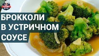 Как приготовить брокколи в устричном соусе? | Блюда из брокколи