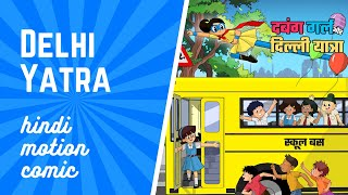 🦸‍♀️ Dabung Girl aur Delhi Yatra - Hindi Motion Comics | Indian Superhero