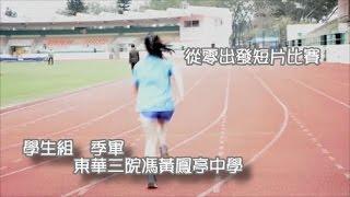 學生組 季軍 東華三院馮黃鳳亭中學