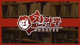 [짬뽕 한 입] 진짬뽕 Shooter Remake