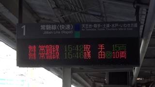 JR我孫子駅 1番線接近放送&発車メロディー