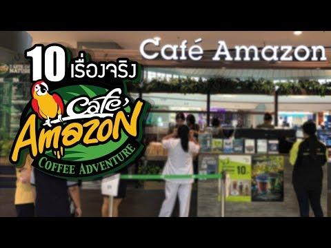 10 เรื่องจริงของ Cafe Amazon (คาเฟ่ อเมซอน) ที่คุณอาจไม่เคยรู้ ~ LUPAS