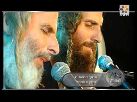 שידור חי   קליפ מתוך אומן באמונה   האחים אריה וגיל גת   בעקבות משיחא