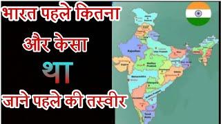 समय और शासको के साथ भारत का नक्शा कितना बदल गया हे।।देखे तस्वीरों में।।