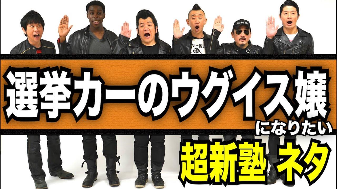 超新塾 新ネタ「選挙カーのウグイス嬢になりたい!」
