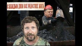 Порошенко купил ненужный уголь?