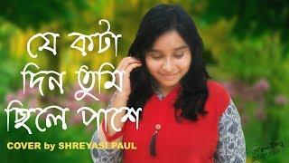 Je Kota Din Tumi Chile Pashe | যে কটা দিন তুমি ছিলে পাশে | Cover by SHREYASI PAUL