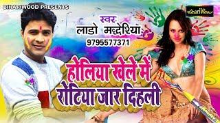 होलिया खेले में का कईली भऊजी    Lado Madhesiya Ka Ne Holi    Rotiya Jaar Dihali Holi Song
