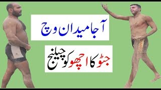 Javaid Jatto Vs Acho Bakra - Javed Jutto New Kabaddi Challenge - All Pakistan Kabaddi Matches