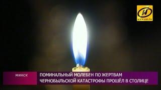 Поминальный молебен по жертвам аварии на ЧАЭС прошёл в Минске