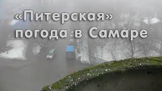"""""""Питерская"""" погода в Самаре 2016 (экстренный выпуск!)"""
