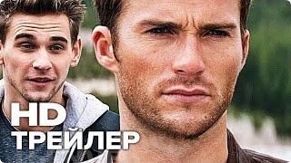 Овердрайв - Трейлер (Русский) 2017