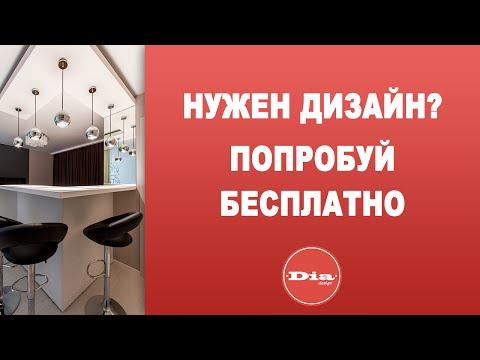Дизайн интерьера в Минске. Студия Dia