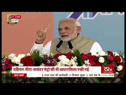 PM Modi's Speech | Launch of infrastructure and housing projects in Mumbai