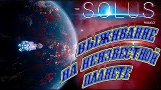 первый взгляд  The Solus Project PC-Ultra-1080p-60 FPS