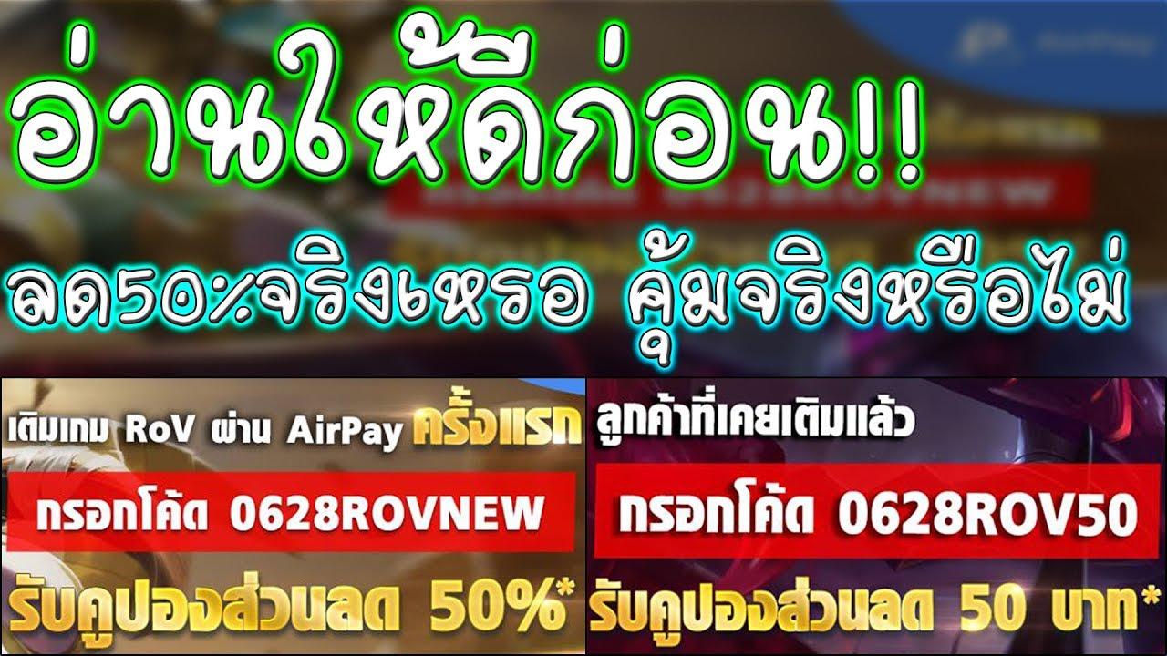 RoV คุ้มจริงหรือไม่!! โปรโมชั่นรับคูปองส่วนลด 50% และส่วนลด 50 บาท อ่านเงื่อนไขให้ดีก่อน !! | Protae