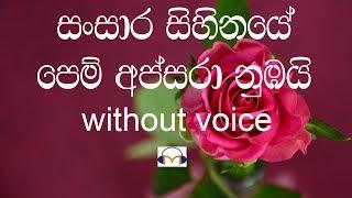sansara sihinaye karaoke without voice සංසාර සිහිනයේ පෙම් අප්සරා නුඹයි