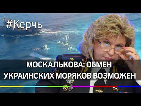 Москалькова: украинских моряков