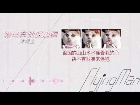 【Flying Man】第六期:歌会特别节目