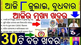 Vehicle tax payment date extended // Sukanya samriddhi yojana new rule // CBSE to decrease syllabus