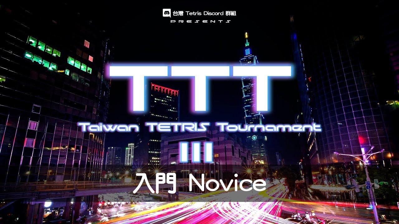 【第三屆Taiwan Tetris Tournament - 入門級Novice Brackets】