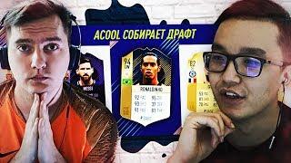 FUT DRAFT ОТ АКУЛА | FIFA 18