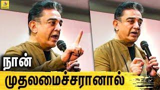 நான் முதலமைச்சரானால்? : Kamal Hassan Latest Speech | Abdul Kalam | Makkal Needhi Maiam