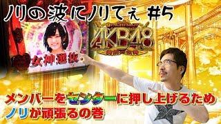 パチスロ【ノリの波にノリてぇ】#5 AKB48 勝利の女神 他
