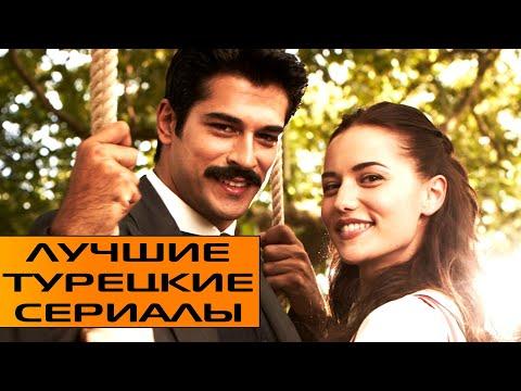 Лучшие Турецкие Сериалы 2010-2019 годов - ТОП 10