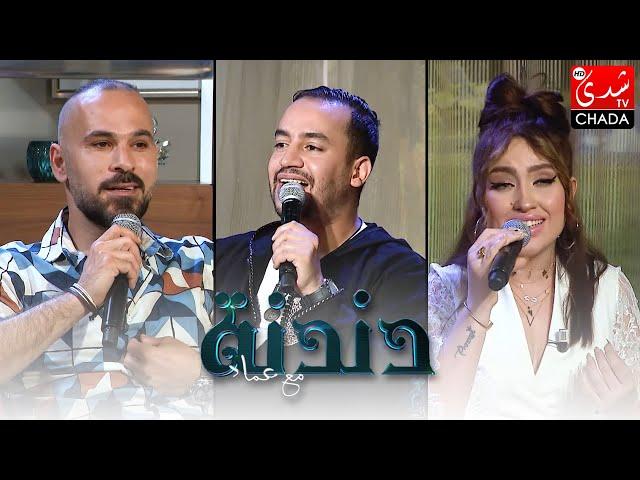 دندنة مع عماد   أميرة شاكر, عماد الدراج و هادي نور   الحلقة الكاملة
