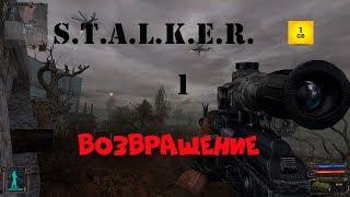 S.T.A.L.K.E.R. - Возвращение ч.1 Начало игры. Прибытие на Скадовск / Видео