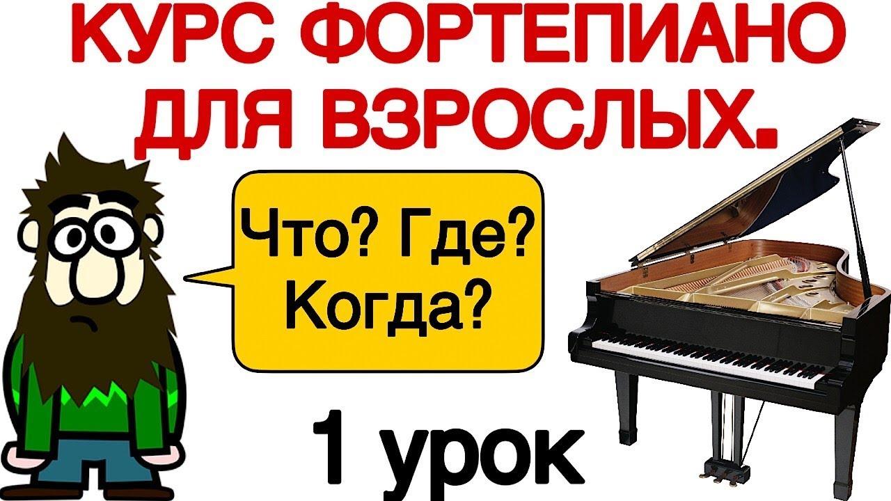 1 урок ВВЕДЕНИЕ. УРОКИ ФОРТЕПИАНО ДЛЯ ВЗРОСЛЫХ (PIANO COURSE).