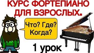 "1 урок ВВЕДЕНИЕ. УРОКИ ФОРТЕПИАНО ДЛЯ ВЗРОСЛЫХ (PIANO COURSE)."" (""PRO PIANO"")"