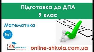 Підготовка до ДПА з математики №1 (9 клас)