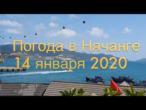 Погода в Нячанге сегодня, 14 января 2020 года + ОТЕЛИ