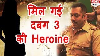 vuclip Dabang 3 में Salman की Heroine का नाम जानकर चौंक जाएंगे आप