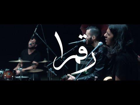 Cairokee Ft. Abdelrahman Roshdy - A Drop of White| كايروكي - نقطة بيضا / مع عبد الرحمن رشدي
