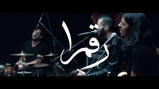 Cairokee Ft. Abdelrahman Roshdy - A Drop of White | كايروكي - نقطة بيضا / مع عبد الرحمن رشدي