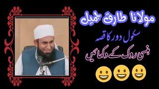 Molana Tariq Jameel funny story. مولانا طارق جمیل کا مزاحیہ قصہ