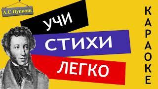 А.С. Пушкин \ Сожженное письмо \ Учи стихи легко Караоке Аудио Стихи Слушать Онлайн