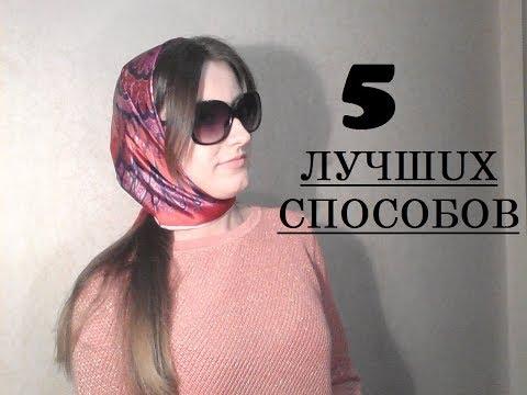 Как завязать шарф на голове видео
