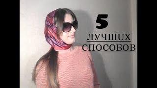 Как завязать платок/ шарф/ палантин на голове// 5 ЛУЧШИХ СПОСОБОВ