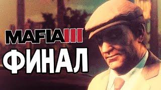 Mafia 3 Прохождение На Русском #16 — ВСЕ ФИНАЛЫ / All Endings ДЖО ЖИВОЙ?!