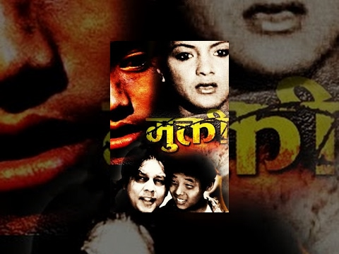 MUKTI मुक्ति  New Nepali Full Movie 20162073 Ft. Dilip Raimajhi, Ganesh Upreti, Ranju Lamichhane