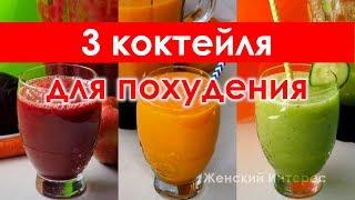 3 коктейля для похудения. Рецепты смузи.
