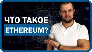 Что такое Ethereum, Эфириум, эфир, умный контракт?